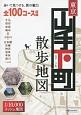 東京 山手・下町散歩地図 歩いて見つける、街の魅力