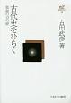 古代史をひらく 古田武彦・古代史コレクション23 独創の13の扉