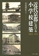 近代京都における小学校建築 1869~1941