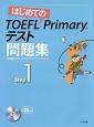 はじめてのTOEFL Primary テスト問題集 CD付 (1)