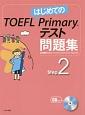 はじめてのTOEFL Primary テスト問題集 CD付 (2)