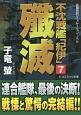 不沈戦艦「紀伊」 殲滅 長編戦記シミュレーション・ノベル(7)