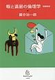 暇と退屈の倫理学<増補新版>