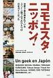 コモエスタ・ニッポン! 世界で最も読まれているスペイン語ブログのひとつは日