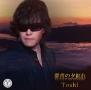 群青の夕紅れ(DVD付)