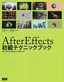 After Effects初級テクニックブック for After Effects CS6/CC