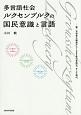 多言語社会ルクセンブルクの国民意識と言語 第二次世界大戦後から1984年の言語法、そして現代