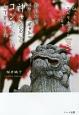 神社仏閣 パワースポットで神さまとコンタクトしてきました ひっそりとスピリチュアルしています2