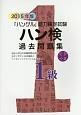「ハングル」能力検定試験 ハン検過去問題集 1級 CD付 2015 過去2回分の試験問題を収録分かりやすい日本語訳とワ