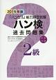 「ハングル」能力検定試験 ハン検過去問題集 2級 CD付 2015 過去2回分の試験問題を収録分かりやすい日本語訳とワ
