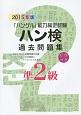 「ハングル」能力検定試験 ハン検過去問題集 準2級 CD付 2015 過去2回分の試験問題を収録分かりやすい日本語訳とワ