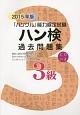 「ハングル」能力検定試験 ハン検過去問題集 3級 CD付 2015 過去2回分の試験問題を収録分かりやすい日本語訳とワ