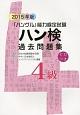 「ハングル」能力検定試験 ハン検過去問題集 4級 CD付 2015 過去2回分の試験問題を収録分かりやすい日本語訳とワ