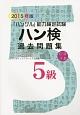 「ハングル」能力検定試験 ハン検過去問題集 5級 CD付 2015 過去2回分の試験問題を収録分かりやすい日本語訳とワ