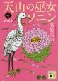 天山の巫女ソニン 夢の白鷺 (4)