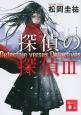 探偵の探偵 (3)