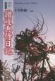 讃岐典侍日記 原文&現代語訳シリーズ