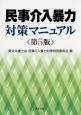 民事介入暴力対策マニュアル<第5版>