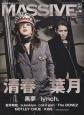 MASSIVE 清春(黒夢)×葉月(lynch.)/sukekiyo 生きざまを伝えるロックマガジン(18)