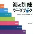 海の訓練ワークブック 海の仕組み/手旗信号/カッター・カヌー/水泳/航海