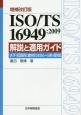 ISO/TS 16949:2009 解説と適用ガイド<増補改訂版> IATF承認取得と維持のためのルール第4版対応