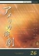 アメリカ演劇 ユージーン・オニール特集3 (26)