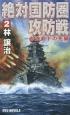 絶対国防圏攻防戦 赤道直下の死闘 (2)