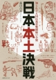 日本本土決戦 知られざる国民義勇戦闘隊の全貌