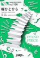 桜ひとひら by MISIA ピアノソロ・ピアノ&ヴォーカル