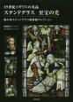 19世紀イギリスの名品 ステンドグラス 至宝の光 掛川市ステンドグラス美術館コレクション