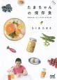 たまちゃんの保存食<増補版> 季節を楽しむ12カ月の台所仕事