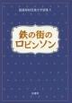 鉄の街のロビンソン 富盛菊枝児童文学選集1