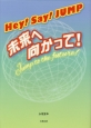 Hey!Say!JUMP 未来へ向かって! Jump to the future!
