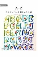 A-Z アルファベット刺しゅう547