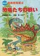 恐竜たちの戦い まんが冒険恐竜館2