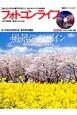 フォトコンライフ 風景のデザイン フォトコンテスト専門マガジン(61)