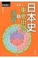 日本史 重要用語&演習 日本史B<新版>