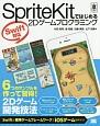 SpriteKitではじめる2Dゲームプログラミング Swift対応 6つのサンプルを作って習得!2Dゲーム開発技法