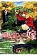 魔法使いの嫁 (3)