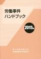 労働事件ハンドブック 2015