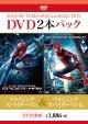 アメイジング・スパイダーマン/アメイジング・スパイダーマン2