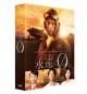 「永遠の0」ディレクターズカット版 DVD BOX