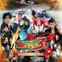 スーパーヒーロー大戦GP(グランプリ) 仮面ライダー3号 オリジナルサウンドトラック