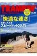 TRAMPIN' 総力特集:「快適な速さ」を手に入れるスピードハイク入門 Hiking&Backpacking(22)