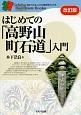 はじめての「高野山町石道」入門<改訂版> 知る・わかる・こころの旅を豊かにする