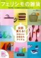 kraso 2015春夏 毎日を楽しむ、雑貨のカタログ