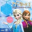 アナと雪の女王 メロディーペンダントつきえほん 「Let It Go~ありのままで~」のメロディー