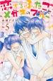恋するふたごとメガネのブルー (5)
