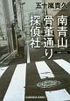 南青山骨董通り探偵社 文庫オリジナル