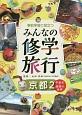 事前学習に役立つ みんなの修学旅行 京都2 平安京・物語の世界